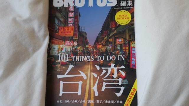 BRUTUS 台湾特集